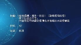 世卫组织总干事:中国防控行动避免疫情在其他地区大规模蔓延