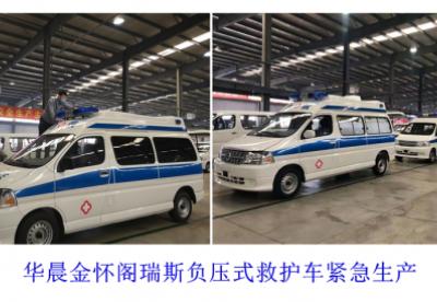 与疫情赛跑,车企用中国速度赶制负压救护车