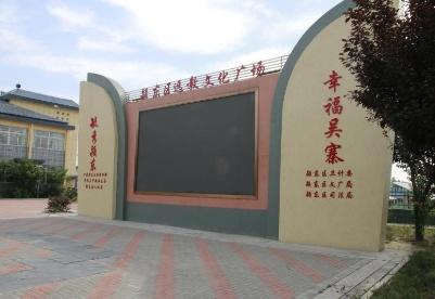 阜阳颍东区:精准帮扶,让贫困村变成幸福园