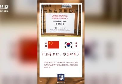 新华丝路看世界 | 中国在援助物资上写了什么