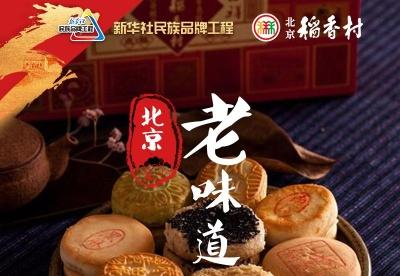 北京稻香村:北京老味道