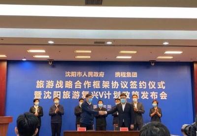 携程与沈阳达成战略合作 共推沈阳文旅产业升级