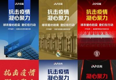 """王冬:PP体育要协同全球体育界更多力量一起抗""""疫"""""""