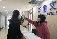 济南文旅集团有序复工复产
