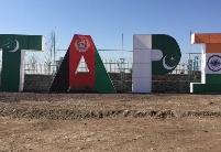 阿富汗边境的能源运输计划和冲突解决办法