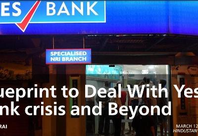 应对印度商业银行危机的蓝图