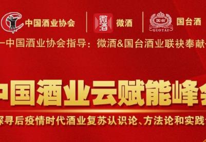 中国酒业云赋能峰会3月8日开启 探寻酒业复苏路径及对策