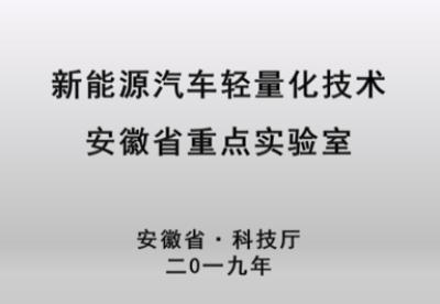"""""""技术奇瑞""""创新能力再获肯定  """"新能源汽车轻量化技术安徽省重点实验室""""获批"""