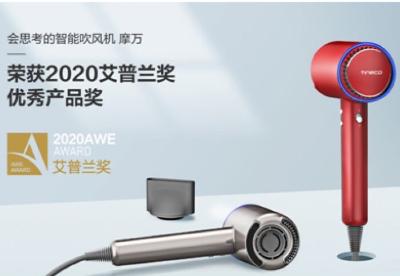 添可智能吹风机 摩万MODA ONE荣获2020艾普兰优秀产品