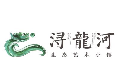 浔龙河:生态艺术小镇