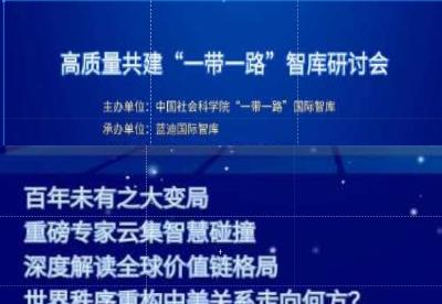 """【重磅】""""疫情后时代""""的中国与世界"""