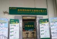 贵阳国际邮件互换局正式开通运营