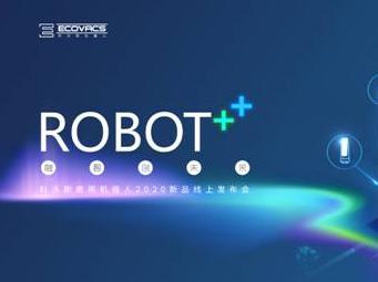 科沃斯商用机器人2020新品线上发布会剧透,4月23日见!