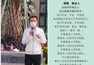 恒隆集团董事长苏枝桓赴疫情防控一线为物业人鼓舞士气