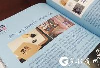 """贵州""""黔系列""""品牌入编《中华人民共和国年鉴》2019版"""