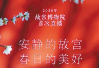 故宫直播掀起赏春热潮