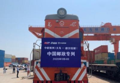 中欧班列(义乌—维尔纽斯)中国邮政专列首发