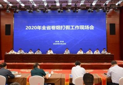 2020年安徽省卷烟打假工作现场会在宣城召开