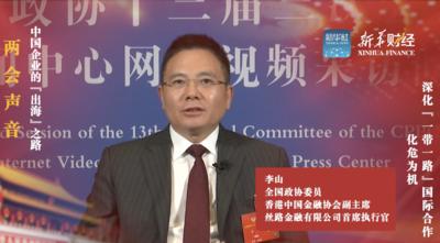 """全国政协委员李山:化危为机 深化""""一带一路""""国际合作"""