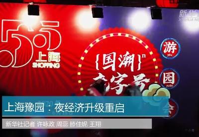 上海豫园:夜经济升级重启