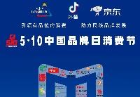 """快看!""""5·10中国品牌日消费节""""来啦!"""