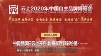 中国品牌日云上开启 北京展厅异彩纷呈