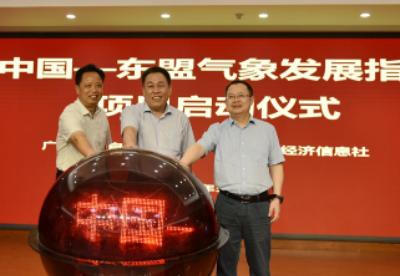 中国—东盟气象发展指数项目在南宁正式启动