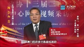 """全国政协委员张宗真:立足澳门优势 推进""""一带一路""""发展"""