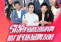 """""""5·10中国品牌日消费节""""今日启动"""