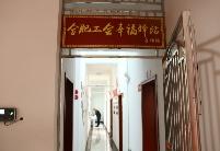 """安徽肥东:社区幸福驿站成为居民的""""幸福港湾"""""""