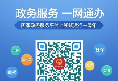 王钦敏:推进全国一体化政务服务平台建设 助力政府治理能力现代化水平提升