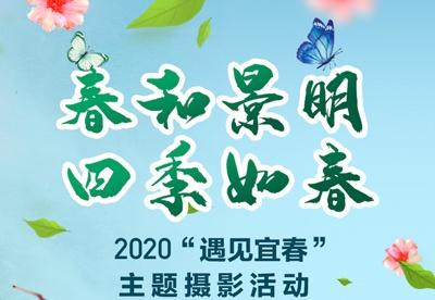 """2020""""遇见宜春""""主题摄影活动"""