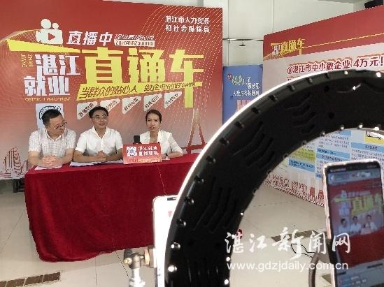 湛江市举办今年广东省首场高校毕业生校企线上直播招聘会