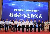 建行安徽省分行助力养老事业高质量发展