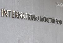 IMF警告金融市场表现与实体经济出现脱节