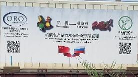 滇俄农产品全冷链直运集装箱首次从霍尔果斯铁路口岸出境