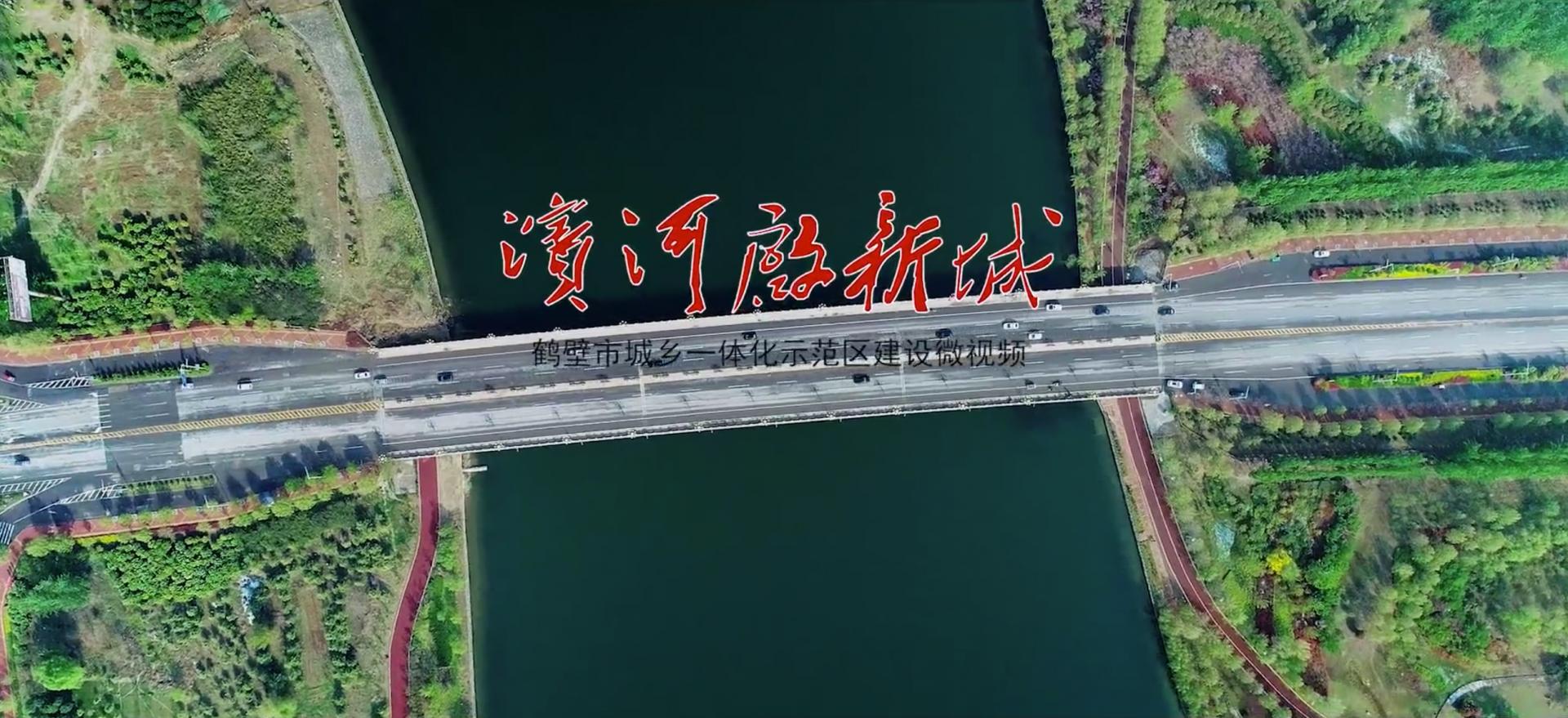 滨河启新城