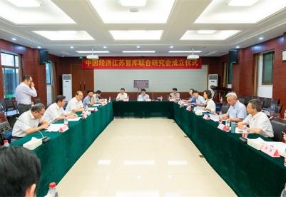江苏成立经济智库联合研究会 助力经济高质量发展