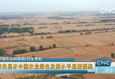 报告显示中国农业绿色发展水平显著提高