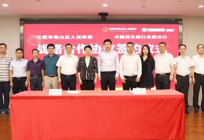 合肥蜀山区人民政府与民生银行合肥分行签署战略合作协议
