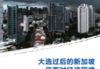 大选过后的新加坡仍面对经济困境