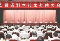 奇瑞集团7项成果荣获安徽省科学进步奖