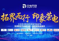 安徽荣电集团亚摩斯品牌新品发布
