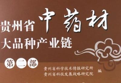 《贵州省中药材大品种产业链(第二部)》出版