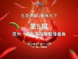 第5届贵州•遵义国际辣椒博览会