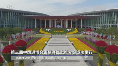 """第三届中国进博会""""境外云招商"""" 柬埔寨线上推介会成功举行"""