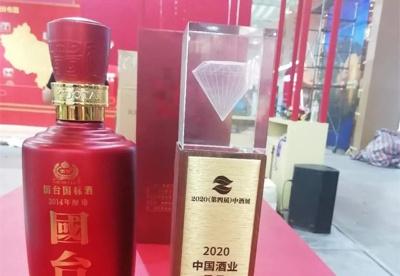 """国台国标酒 获评 """"2020中国酒业最具代理价值产品""""大奖"""