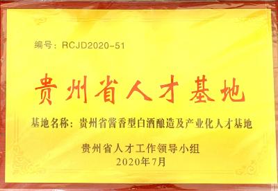 国台酒业获批贵州省人才基地