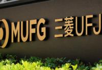 三菱UFJ银行在华设50亿元投融资额助力环保