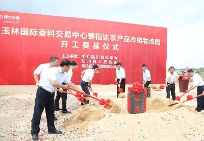 广西玉林福达农产品冷链物流园项目正式开工